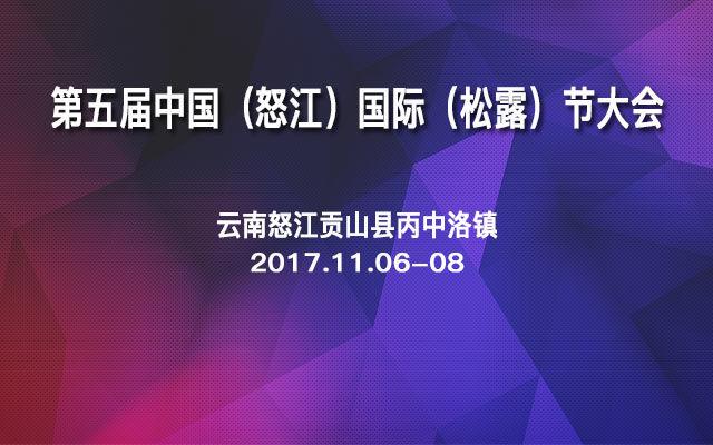 第五届中国(怒江)国际(松露)节大会