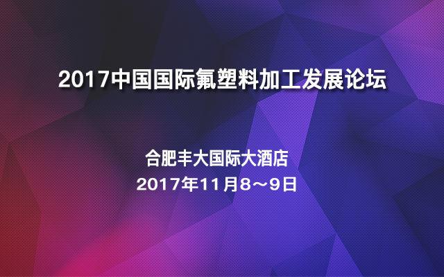 2017中国国际氟塑料加工发展论坛