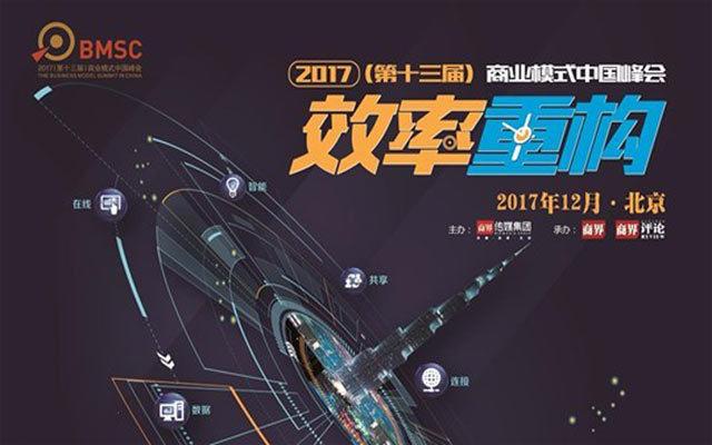 2017年度商业模式中国峰会