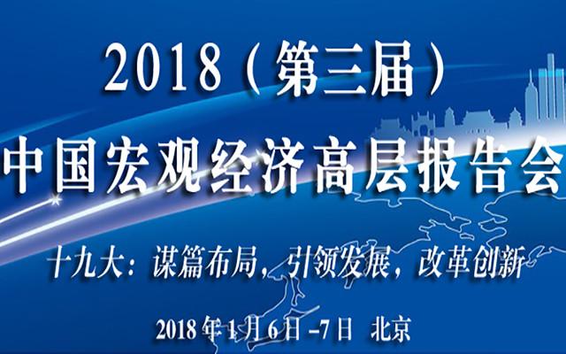 2018中国宏观经济高层报告会