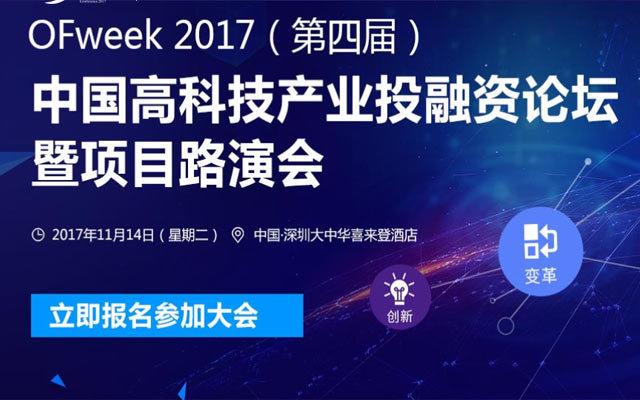 OFweek2017(第四届)中国高科技产业投融资论坛暨项目路演会