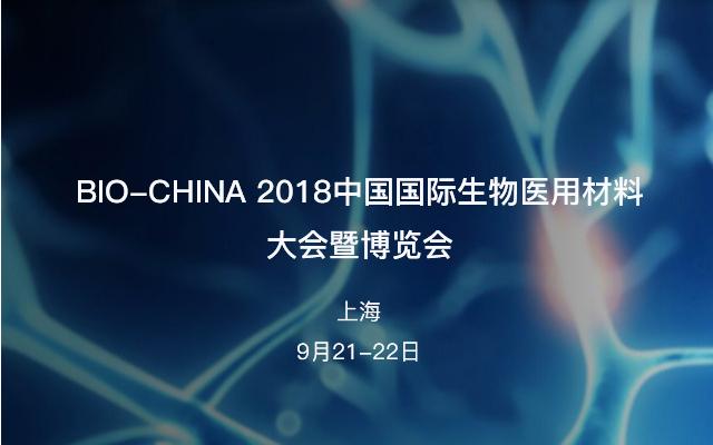 BIO-CHINA 2018中国国际生物医用材料大会暨博览会