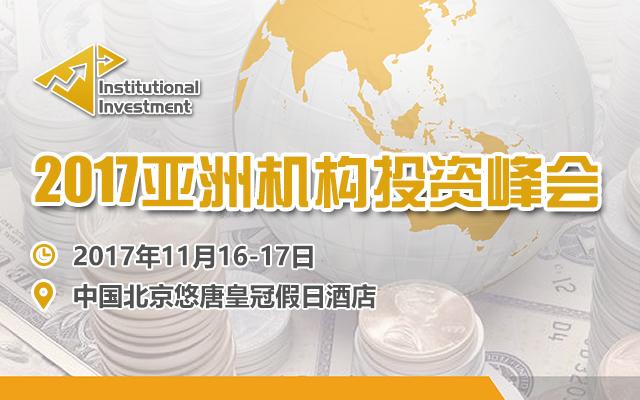 2017亚洲机构投资峰会