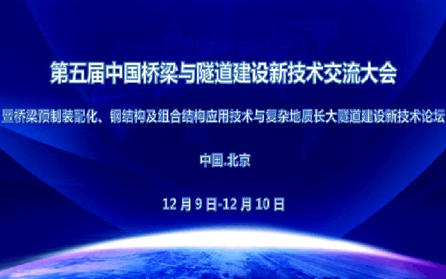 第五届中国桥梁与隧道建设新技术交流大会