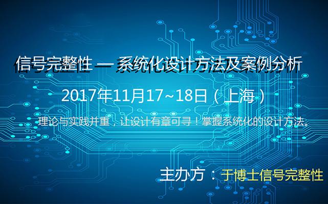 2017年于博士上海信号完整性培训
