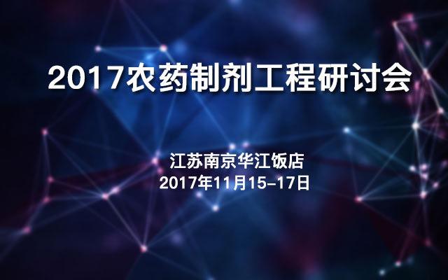 2017农药制剂工程研讨会