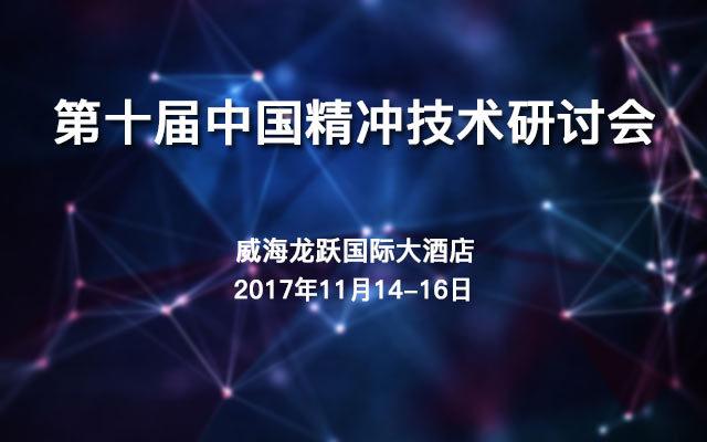 第十届中国精冲技术研讨会