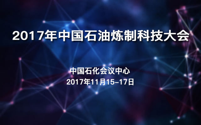 2017年中国石油炼制科技大会
