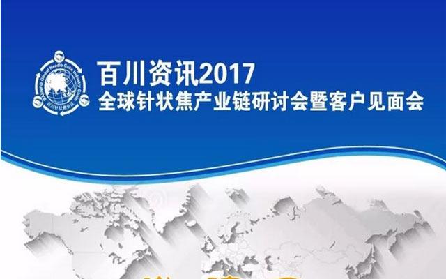 全球针状焦产业链2017年研讨会