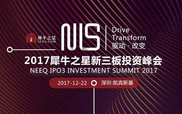 2017 NIIS犀牛之星新三板投资峰会