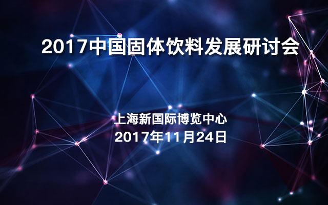 2017中国固体饮料发展研讨会