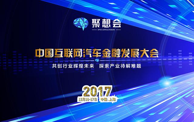 2017中国互联网汽车金融发展大会