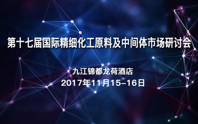 第十七届国际精细化工原料及中间体市场研讨会