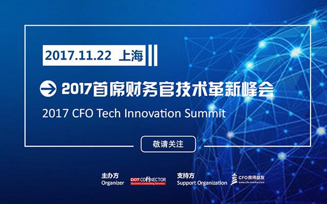2017首席财务官技术革新峰会