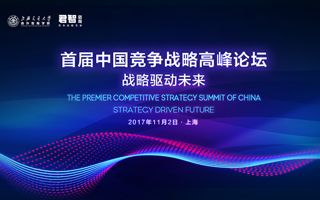 首届中国竞争战略高峰论坛 | 战略驱动未来