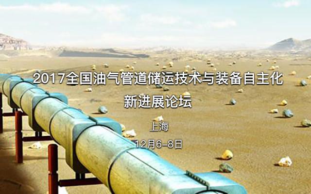 2017全国油气管道储运技术与装备自主化新进展论坛暨天然气地下储气库智能化建设技术交流会