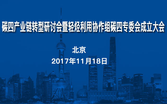 碳四产业链转型研讨会暨轻烃利用协作组碳四专委会成立大会