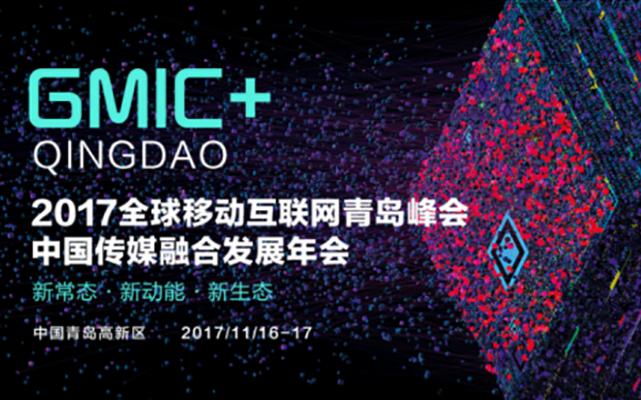 2017 GMIC+全球移动互联网青岛峰会暨中国传媒融合发展年会