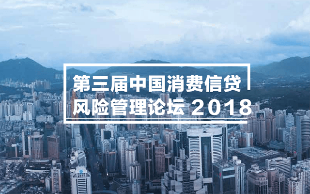 第三届中国消费信贷风险管理论坛2018