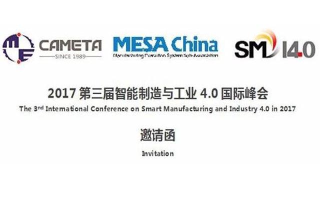 2017第三届智能制造与工业4.0国际峰会