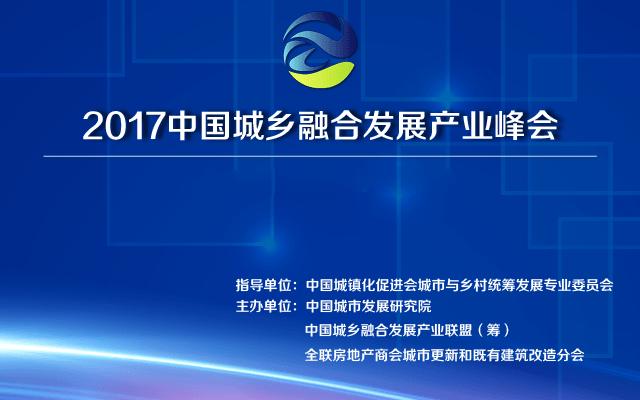 2017中国城乡融合发展产业峰会