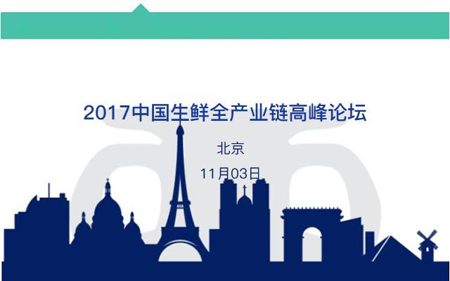 2017中国生鲜全产业链高峰论坛