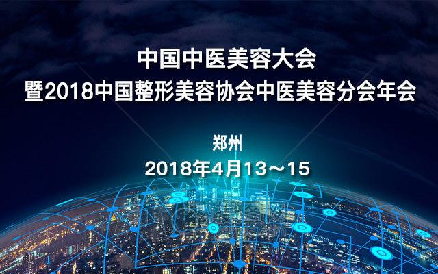 中国中医美容大会暨2018中国整形美容协会中医美容分会年会