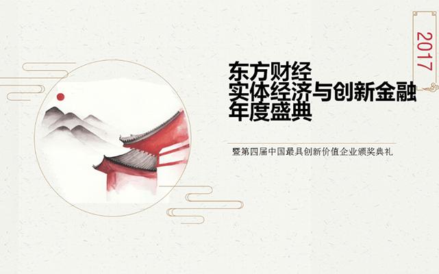 东方财经|实体经济与创新金融年度盛典