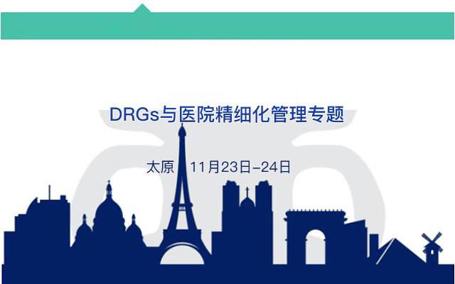 DRGs与医院精细化管理专题