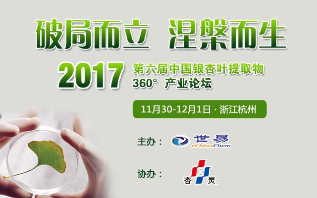 2017第六届银杏叶提取物360°产业峰会