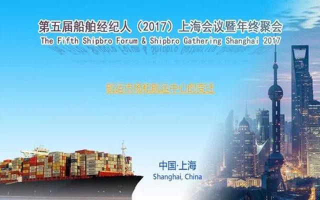 第五届船舶经纪人(2017)上海会议