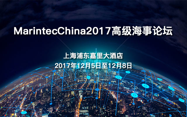 MarintecChina2017高级海事论坛