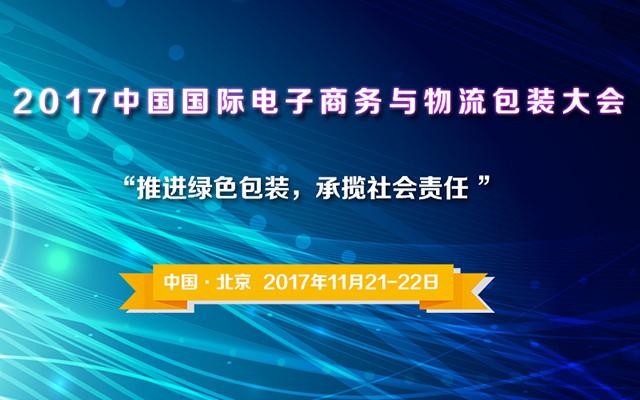 2017中国国际电子商务与物流包装大会