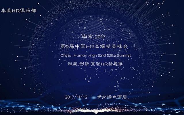 第2届中国(南京)HR高端精英峰会