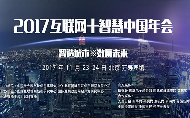 2017互联网+智慧中国年会