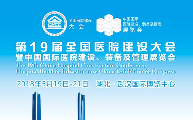 2018年第19届全国医院建设大会