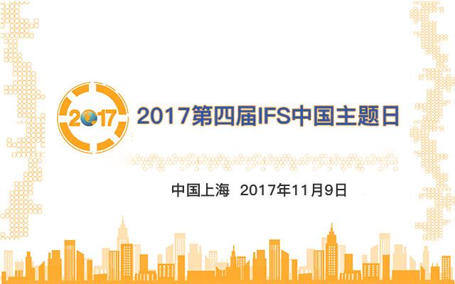 2017第四届IFS中国主题日