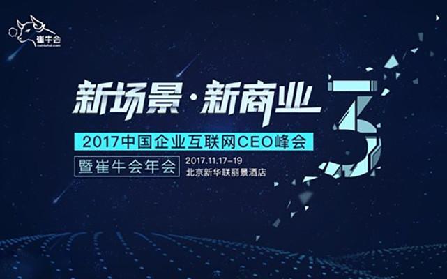 2017中国企业互联网CEO峰会暨崔牛会年会
