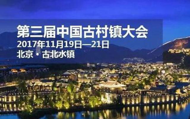 第三届中国古村镇大会