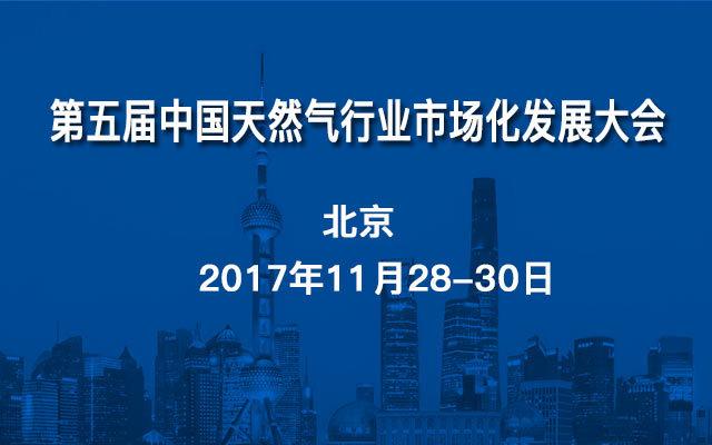 第五届中国天然气行业市场化发展大会