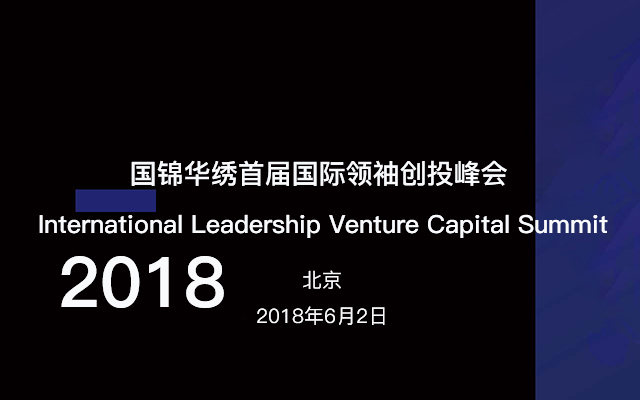 国锦华绣首届国际领袖创投峰会 International Leadership Venture Capital Summit