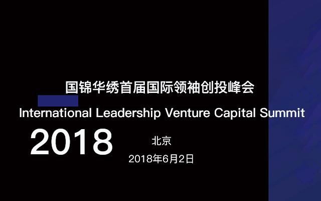 国锦华绣首届国际领袖创投峰会 International Leadership Venture Capital Summit