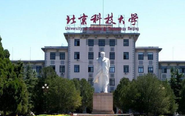 北京科技大学会议中心
