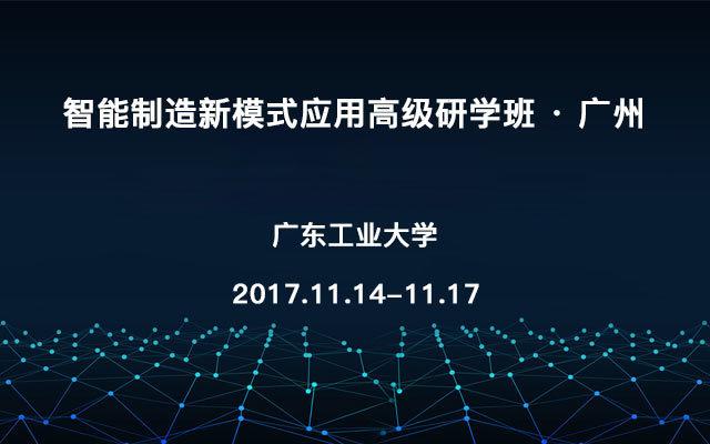 2017(广工大)智能升级新业态-工业互联网联盟座谈会暨新模式研学班