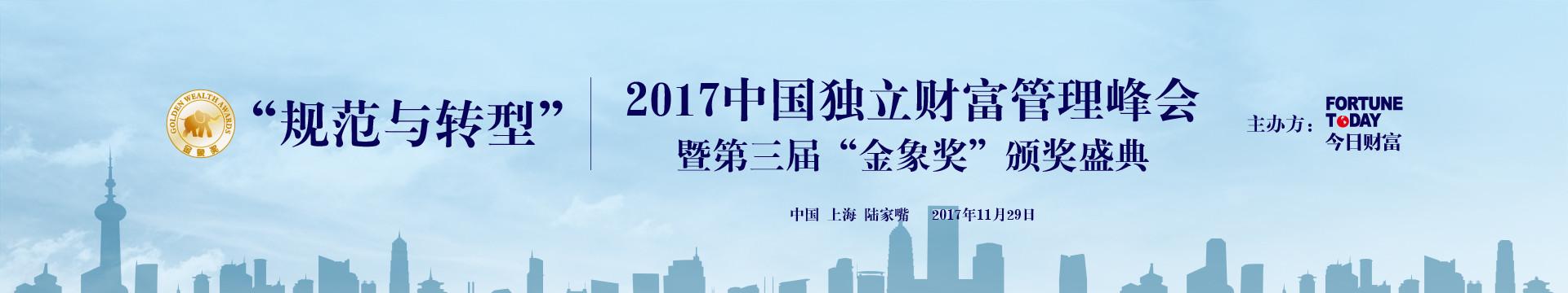 """2017中国独立财富管理峰会暨第三届""""金象奖""""颁奖盛典"""