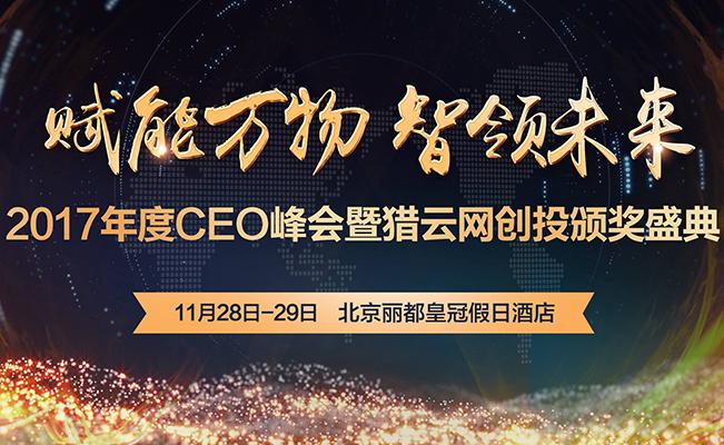 2017年度CEO峰会暨猎云网创投颁奖盛典