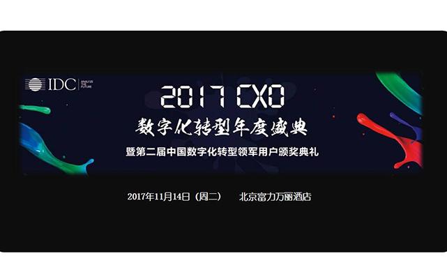 2017CXO数字化转型年度盛典
