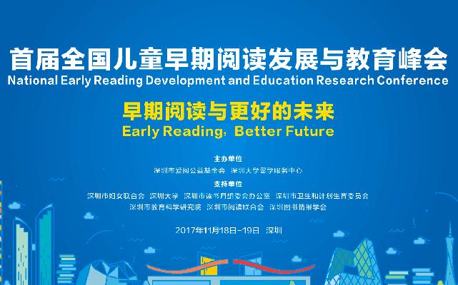 首届全国儿童早期阅读发展与教育峰会