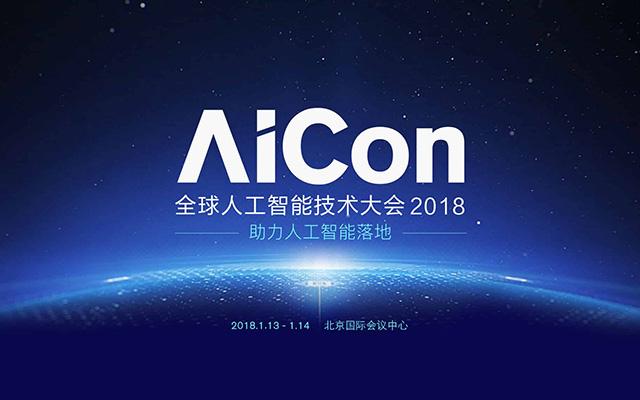 AICon全球人工智能技术大会 2018