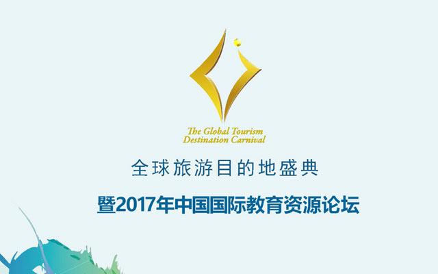 2017年中国国际教育资源论坛